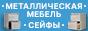Купить шкафы для раздевалок. Интернет-магазин Avismet.ru